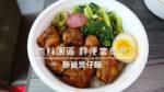 【內湖 訂便當日記】新爺煲仔飯 18