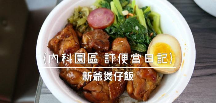 【內科園區 訂便當日記】新爺煲仔飯