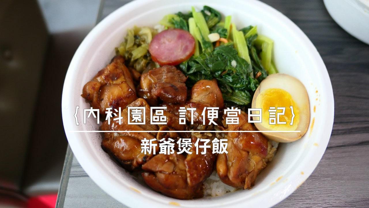 【內湖 訂便當日記】新爺煲仔飯 1