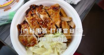 【內湖美食】內湖便當 午餐 下午茶外送 精選食記推薦 (2021持續更新中) 190