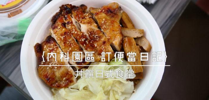 【內科園區 訂便當日記】丼饌日式食堂