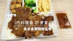 【內湖 訂便當日記】吉米食堂精緻盒餐 24