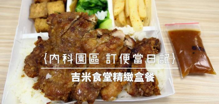 【內科園區 訂便當日記】吉米食堂精緻盒餐