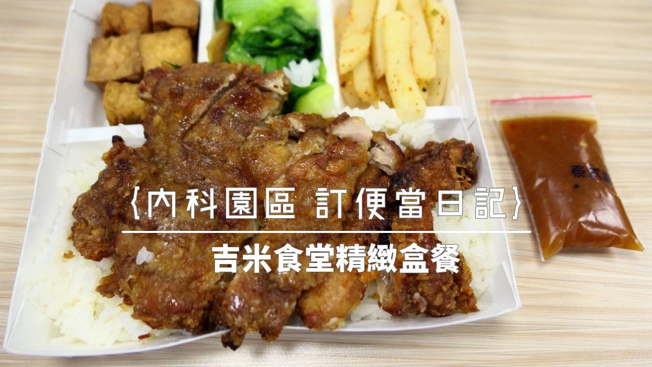 【內湖 訂便當日記】吉米食堂精緻盒餐 1
