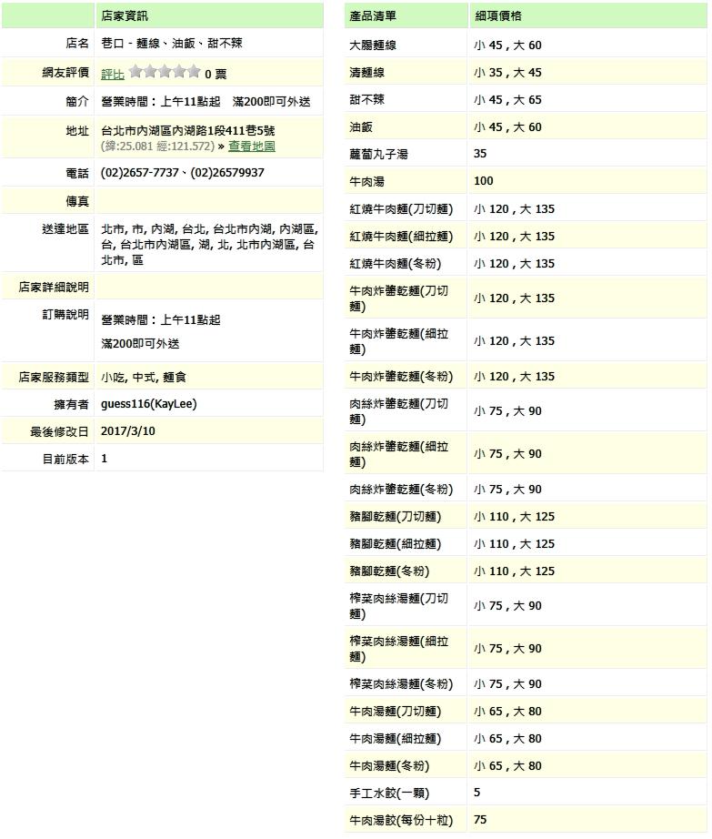 【內湖 訂便當日記】巷口 - 麵線、油飯、甜不辣 2