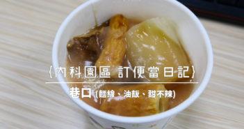 【內湖美食】內湖便當 午餐 下午茶外送 精選食記推薦 (2021持續更新中) 186