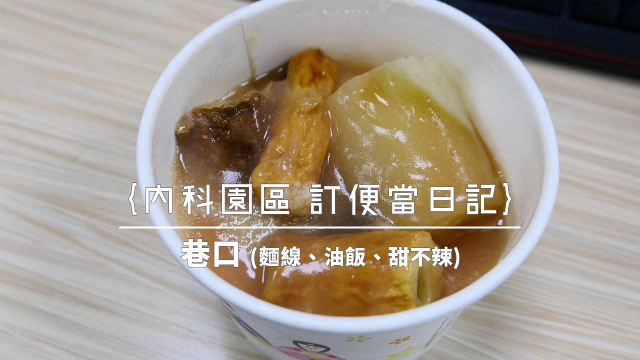 【內湖 訂便當日記】巷口 - 麵線、油飯、甜不辣 1