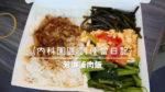 【內湖 訂便當日記】芳琳魯肉飯 28