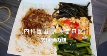 【內湖美食】內湖便當 午餐 下午茶外送 精選食記推薦 (2021持續更新中) 184