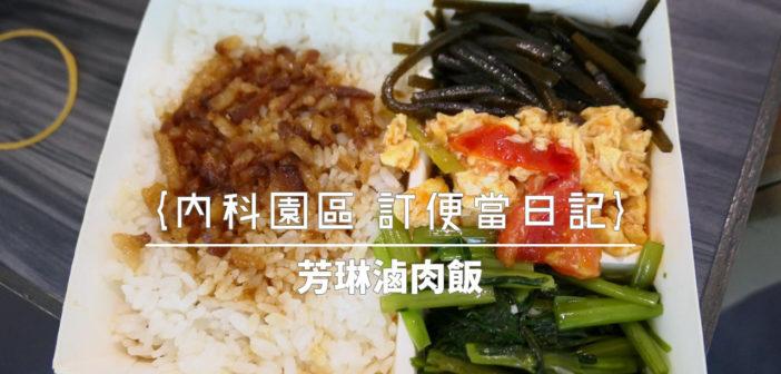 【內科園區 訂便當日記】芳琳魯肉飯
