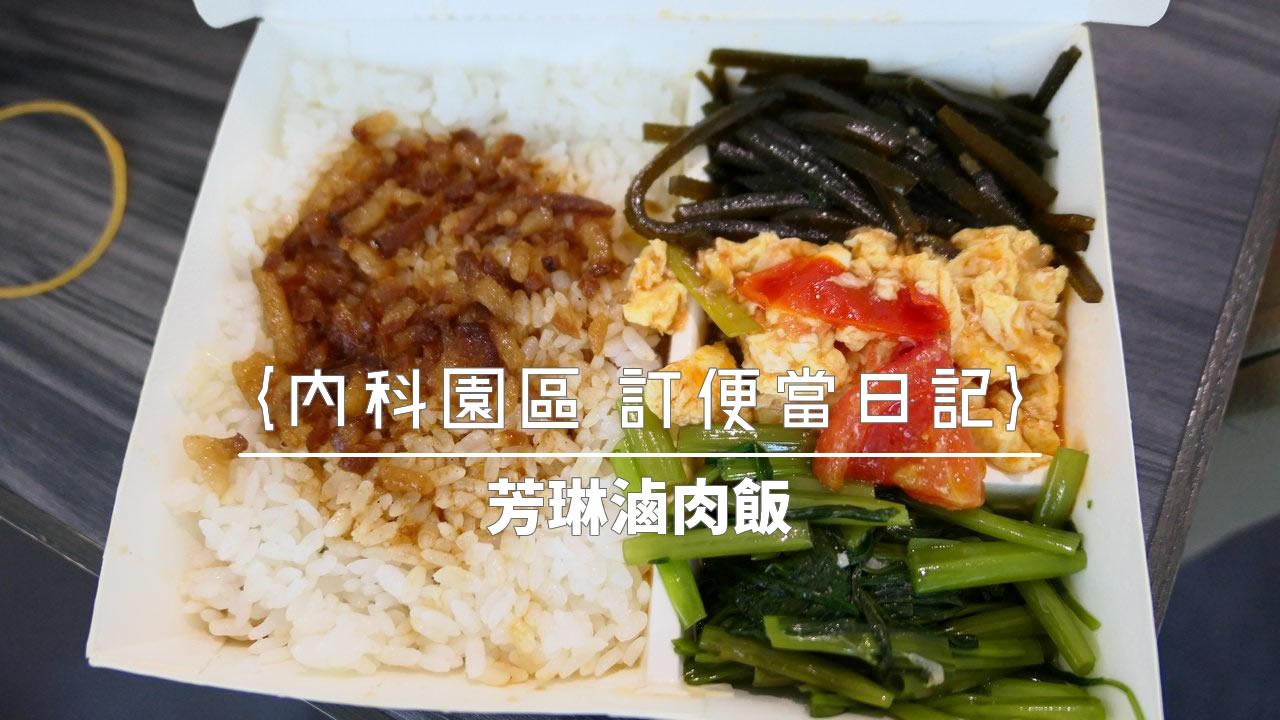 【內湖 訂便當日記】芳琳魯肉飯 1