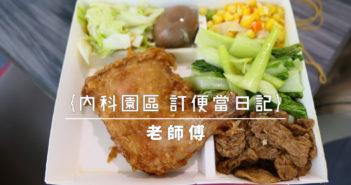 【內湖美食】內湖便當 午餐 下午茶外送 精選食記推薦 (2021持續更新中) 178