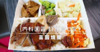 【內湖美食】內湖便當 午餐 下午茶外送 精選食記推薦 (2021持續更新中) 176