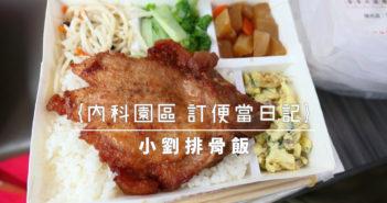 【內湖美食】內湖便當 午餐 下午茶外送 精選食記推薦 (2021持續更新中) 174