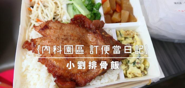 【內科園區 訂便當日記】小劉排骨飯
