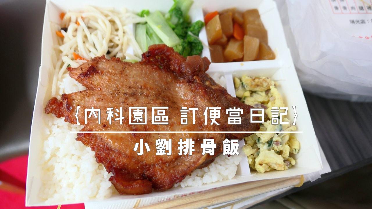 【內湖 訂便當日記】小劉便當 (小劉排骨飯) 1