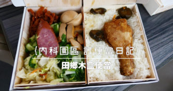 【內湖美食】內湖便當 午餐 下午茶外送 精選食記推薦 (2021持續更新中) 170