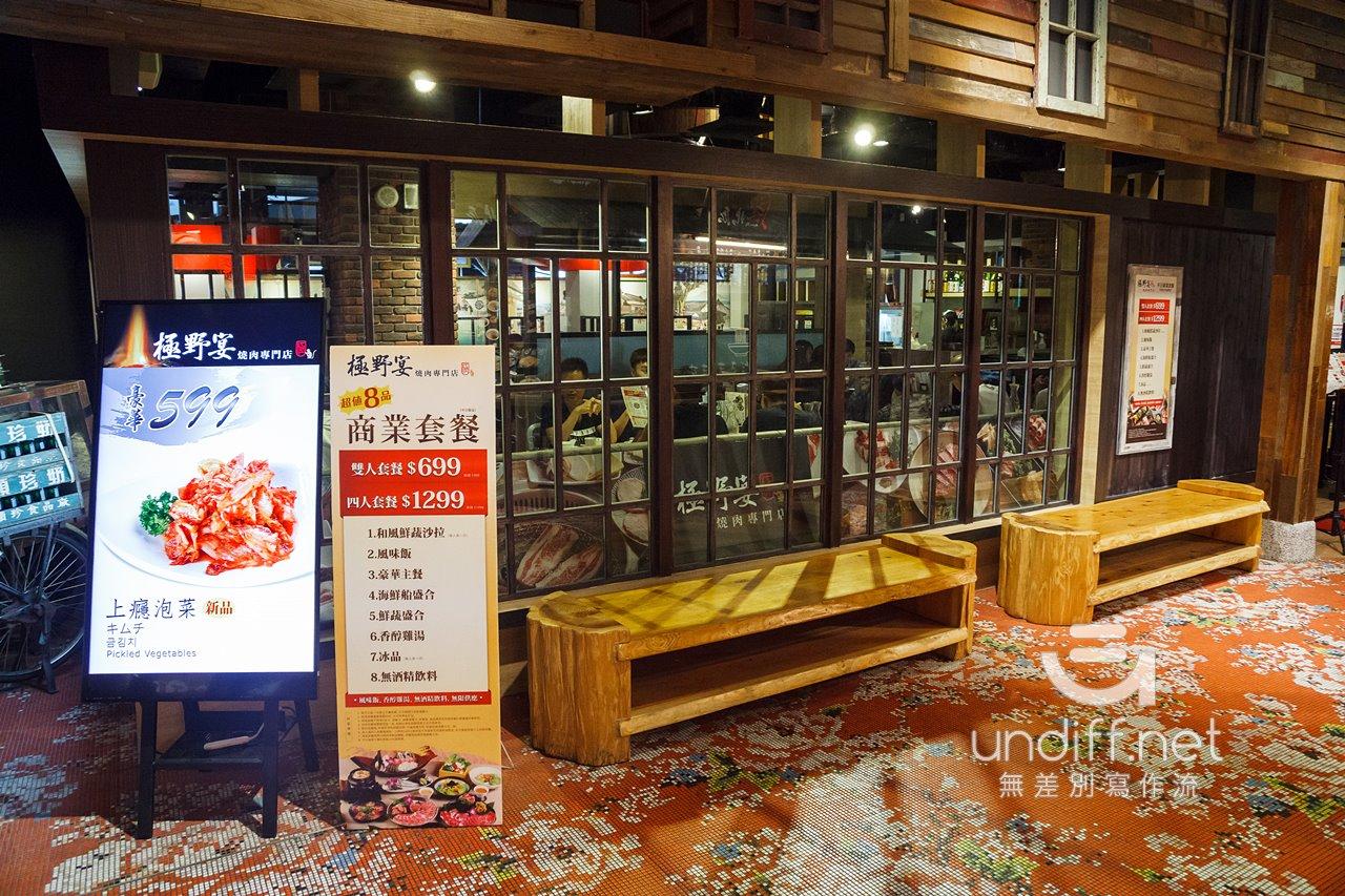 【台北美食】中山 極野宴 大直旗艦店 》極度普通的燒肉吃到飽 2