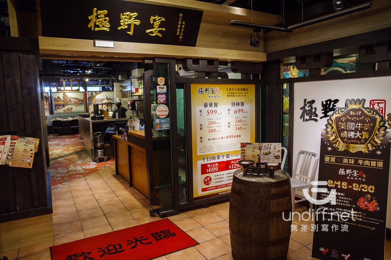 【台北美食】中山 極野宴 大直旗艦店 》極度普通的燒肉吃到飽 4