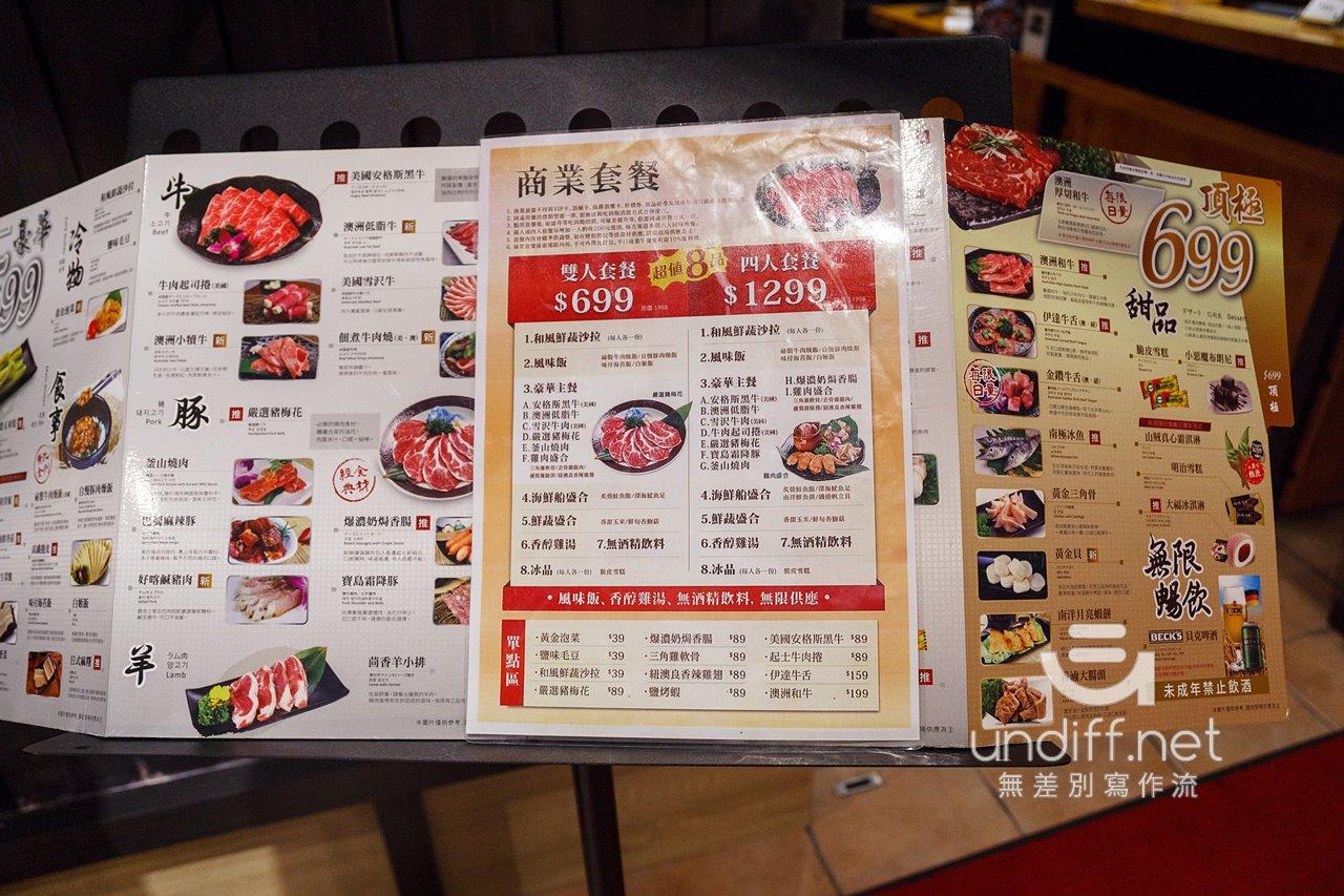 【台北美食】中山 極野宴 大直旗艦店 》極度普通的燒肉吃到飽 6