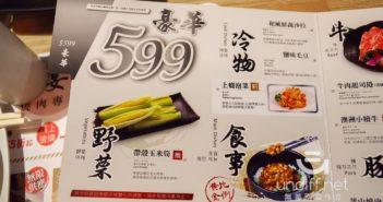 【台北美食】中山 極野宴 大直旗艦店 》極度普通的燒肉吃到飽 20