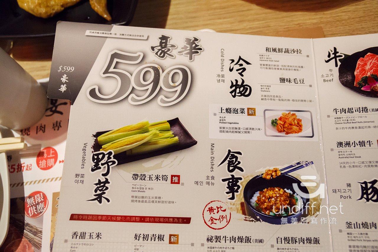 【台北美食】中山 極野宴 大直旗艦店 》極度普通的燒肉吃到飽 14