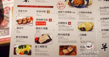 【台北美食】中山 極野宴 大直旗艦店 》極度普通的燒肉吃到飽 22