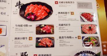【台北美食】中山 極野宴 大直旗艦店 》極度普通的燒肉吃到飽 24