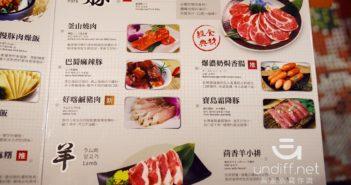 【台北美食】中山 極野宴 大直旗艦店 》極度普通的燒肉吃到飽 26