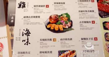 【台北美食】中山 極野宴 大直旗艦店 》極度普通的燒肉吃到飽 28