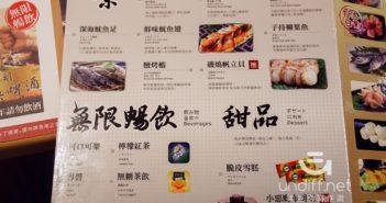 【台北美食】中山 極野宴 大直旗艦店 》極度普通的燒肉吃到飽 30