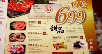 【台北美食】中山 極野宴 大直旗艦店 》極度普通的燒肉吃到飽 32