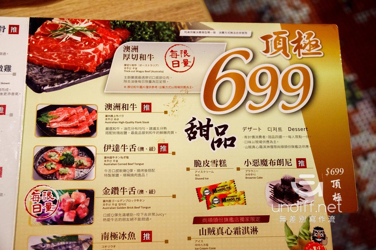 【台北美食】中山 極野宴 大直旗艦店 》極度普通的燒肉吃到飽 16