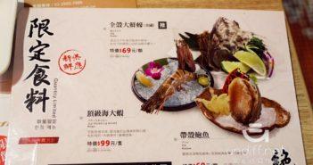 【台北美食】中山 極野宴 大直旗艦店 》極度普通的燒肉吃到飽 36