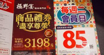 【台北美食】中山 極野宴 大直旗艦店 》極度普通的燒肉吃到飽 46