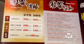 【台北美食】中山 極野宴 大直旗艦店 》極度普通的燒肉吃到飽 44