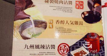 【台北美食】中山 極野宴 大直旗艦店 》極度普通的燒肉吃到飽 40