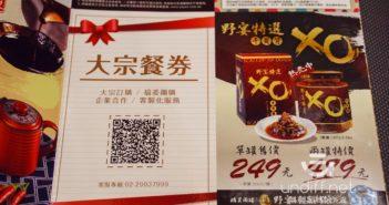 【台北美食】中山 極野宴 大直旗艦店 》極度普通的燒肉吃到飽 42