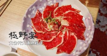 【台北美食】中山 極野宴 大直旗艦店 》極度普通的燒肉吃到飽