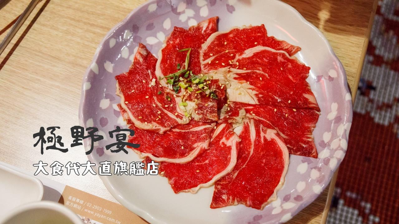 【台北美食】中山 極野宴 大直旗艦店 》極度普通的燒肉吃到飽 1