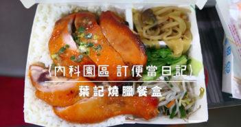 【內湖美食】內湖便當 午餐 下午茶外送 精選食記推薦 (2021持續更新中) 168