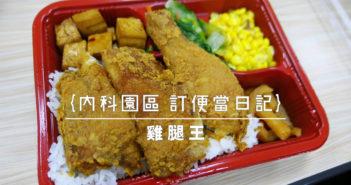 【內湖美食】內湖便當 午餐 下午茶外送 精選食記推薦 (2021持續更新中) 166