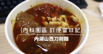 【內湖美食】內湖便當 午餐 下午茶外送 精選食記推薦 (2021持續更新中) 164