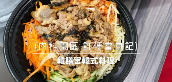 【內科園區 訂便當日記】韓饍宮韓式料理
