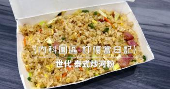 【內湖美食】內湖便當 午餐 下午茶外送 精選食記推薦 (2021持續更新中) 160