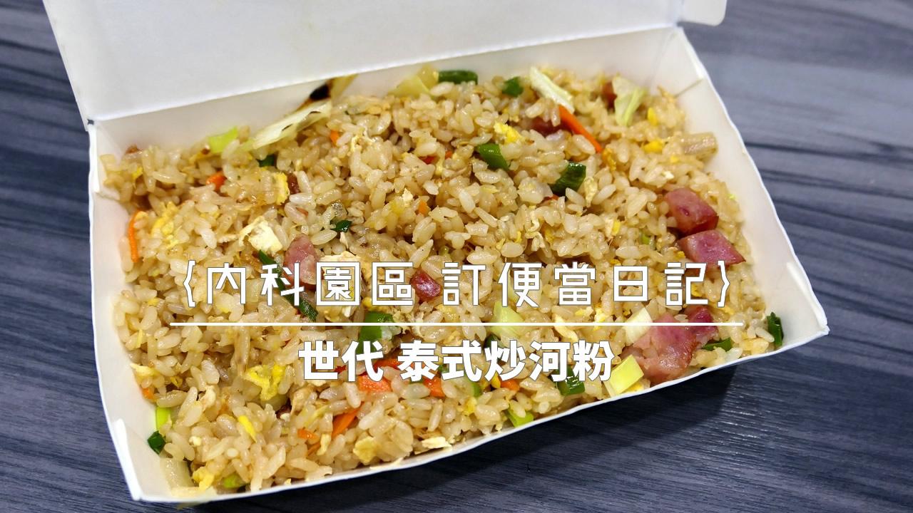 【內湖 訂便當日記】世代 泰式炒河粉 1
