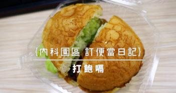 【內湖美食】內湖便當 午餐 下午茶外送 精選食記推薦 (2021持續更新中) 156