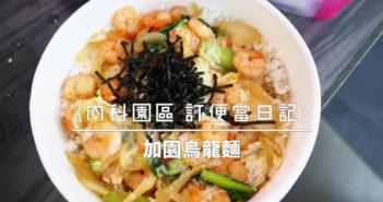 【內湖美食】內湖便當 午餐 下午茶外送 精選食記推薦 (2021持續更新中) 154