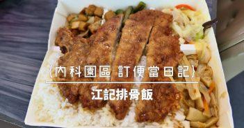 【內湖美食】內湖便當 午餐 下午茶外送 精選食記推薦 (2021持續更新中) 152