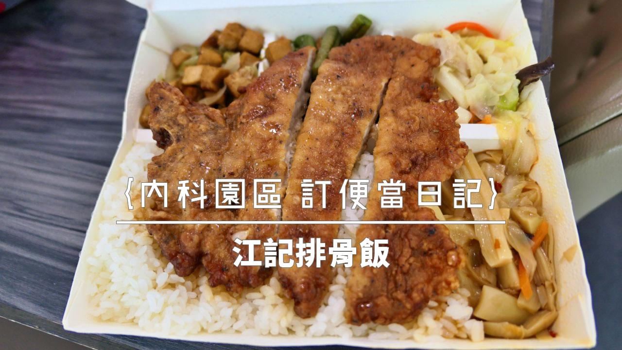 【內湖 訂便當日記】江記排骨飯 1